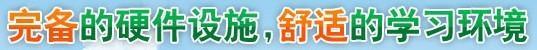 重庆优德88唯一官网学校硬件设施完备,学习环境舒适。