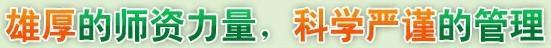 重庆优德88唯一官网学校师资力量雄厚,管理科学严谨。